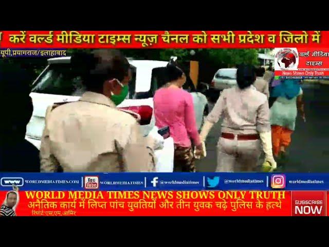 अनैतिक कार्य में लिप्त पांच युवतियाें और तीन युवक चढ़े पुलिस के हत्थे