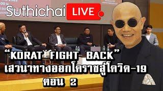 """KORAT FIGHT BACK"" เสวนาทางออกโคราชสู้โควิด-19 ตอน2  : Suthichai live 12/10/2563"