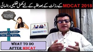 What to Do After MDCAT 2018 Result !! Career Options For u