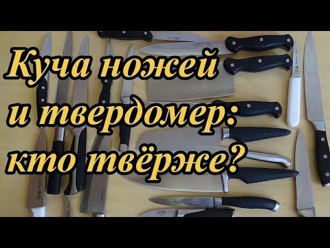 Большой тест кухонных ножей на твердость