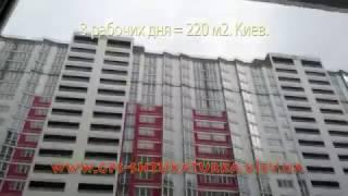 Машинная штукатурка Киев Драгоманова(, 2016-12-12T15:14:07.000Z)