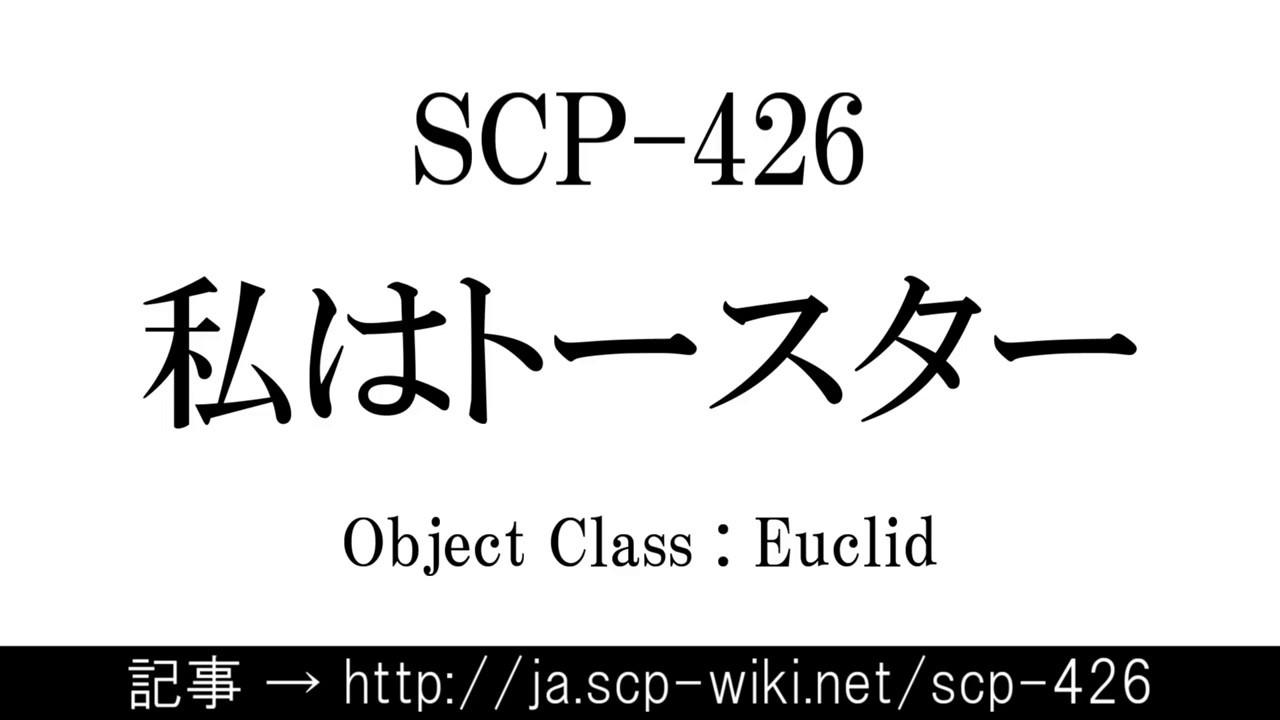 15秒でわかるSCP-426