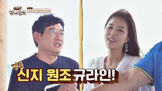 ′원조′ 규라인 신지(Shin Ji)에겐 한없이 좋은 사람 이경규(Lee Kyung Kyu)♡ 한끼줍쇼 135회