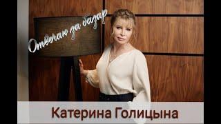 Смотреть клип Катерина Голицына - Я Отвечаю За Базар!