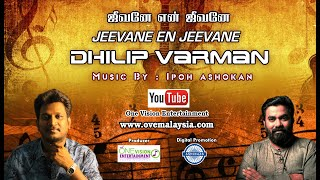 Dhilip Varman Song - Jeevane En Jeevane Lyrical Video   Dhilip Varman   Ipoh Ashokan   OVE Malaysia