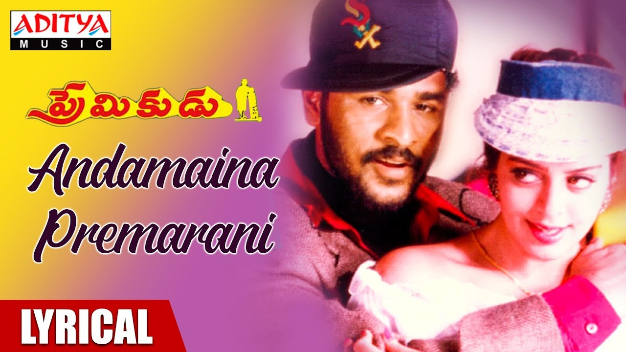 Andamaina Premarani Lyrical | Premikudu Movie Songs | Prabhu Deva,  Nagma | A. R. Rahman