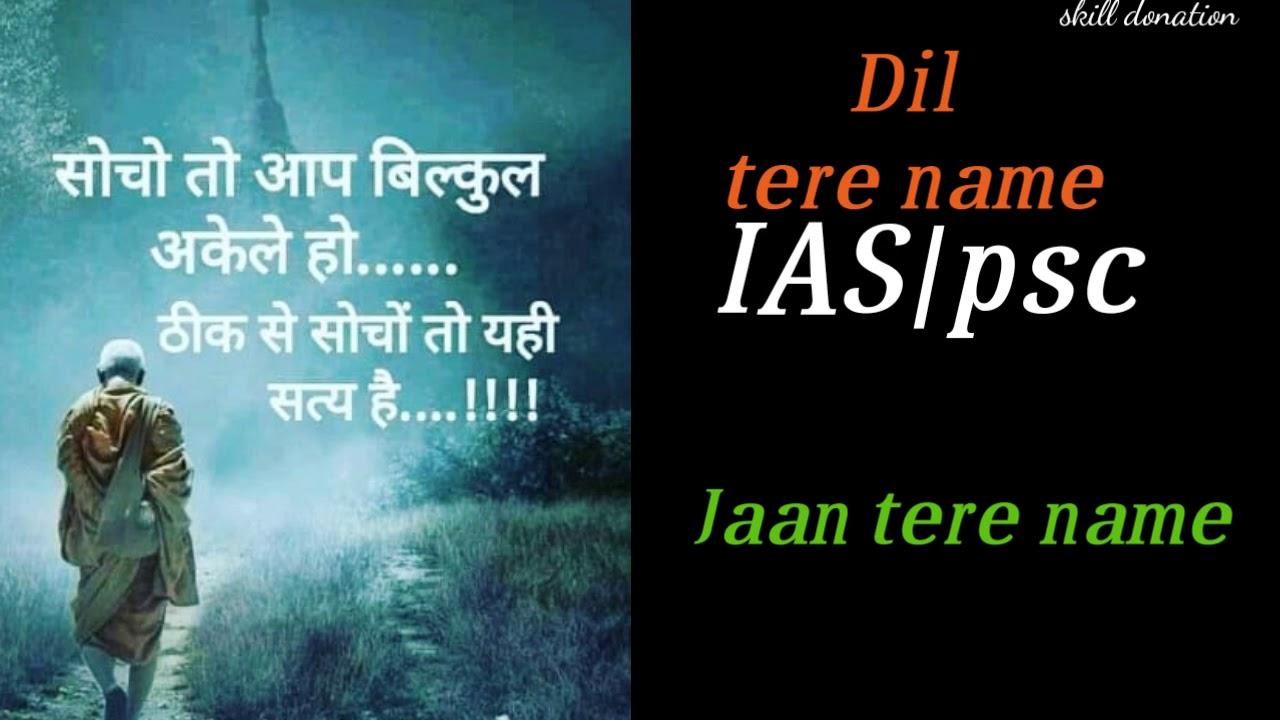 IAS Status|zindagi hai tere naal|Mission upsc|BR