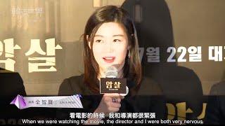 """암살 全智賢Jun Jihyun 河正宇Ha Jung-Woo 等出席新片""""Assassination 暗殺"""" 試映會"""