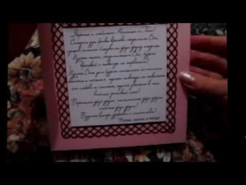 Поздравительные и свадебные открытки ручной работы