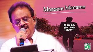 Maname Manamae Song | Rojavanam | S.P.B | Karthik | Vairamuthu