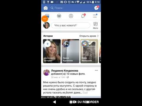 Как посмотреть когда человек был онлайн в фейсбук с телефона