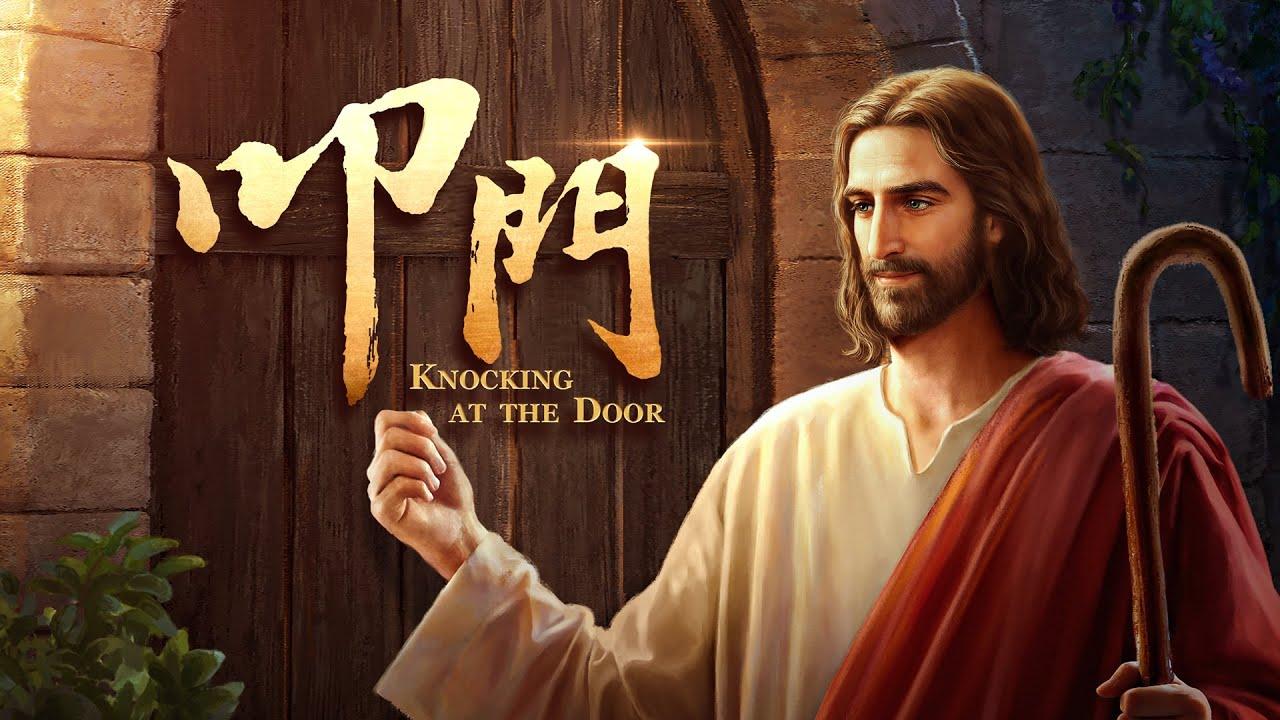 福音电影《叩门》基督徒迎接到主的再来【预告片】