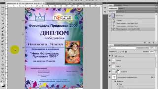 Рекламный дизайн в Фотошоп  диплом
