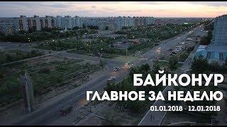 12 01 2018 Baikonur bir hafta uchun Asosiy shahri