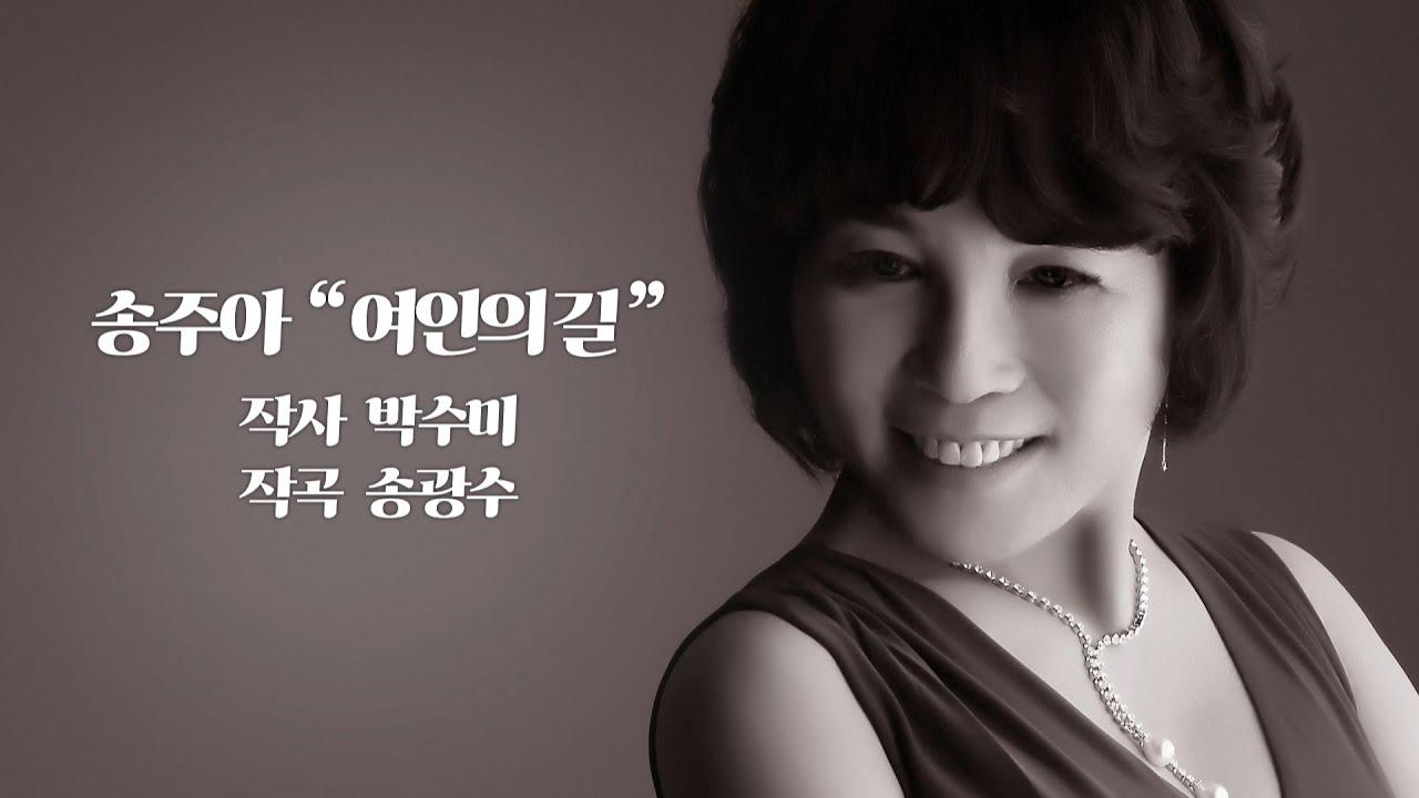 [Official MV] 송주아 - 여인의 길 [실버아이TV]