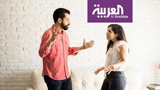 صباح العربية  كيف تتصرف الزوجة بعد تعنيفها؟