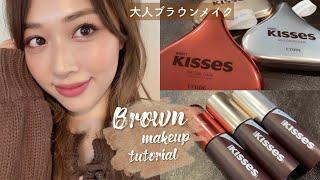 【ゆる雑談】大人っぽいブラウンメイク🤎視聴者さんに頂いたエチュードが可愛すぎた🥺✨/Brown Makeup Tutorial!/yurika