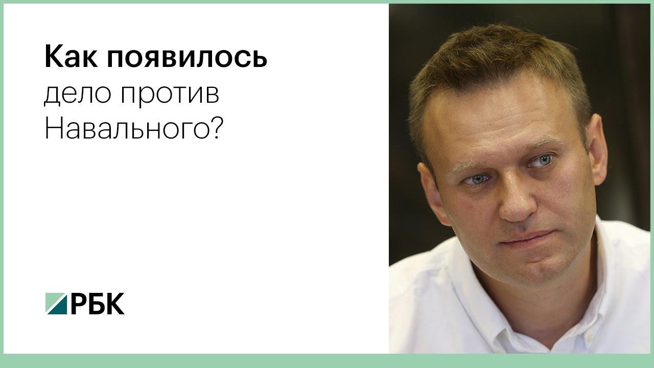 Как появилось дело против Навального?