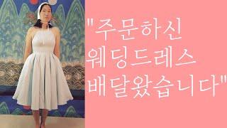 월간잔치-웨딩드레스만들기, 웨딩드레스입어보기,웨딩드레스…