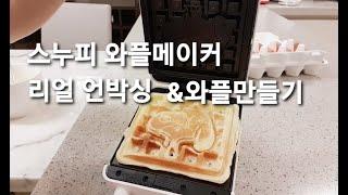 [에스TV]스누피 와플메이커로 스누피 와플만들기