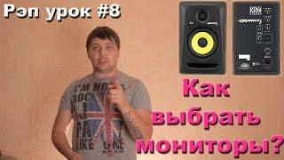 Как выбрать студийные мониторы - Рэп урок #8