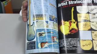 YOUNG GUITAR 2016年7月号 上田編集長による誌面紹介