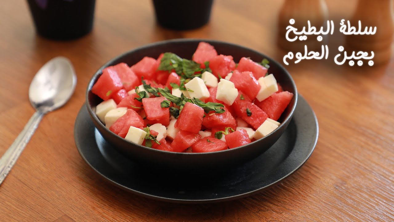 طريقة تحضير سلطة البطيخ مع جبن