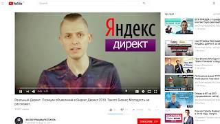 """Дополнение к видео """"Яндекс Директ меняет аукцион в контекстной рекламе"""""""