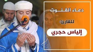 دعاء القنوت || للقارئ: إلياس حجري || DO'A QUNUT | ilyas hajri