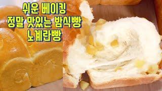 [식사빵] 진짜쉽고 맛있는  밤식빵 집에서 만들기[더보…
