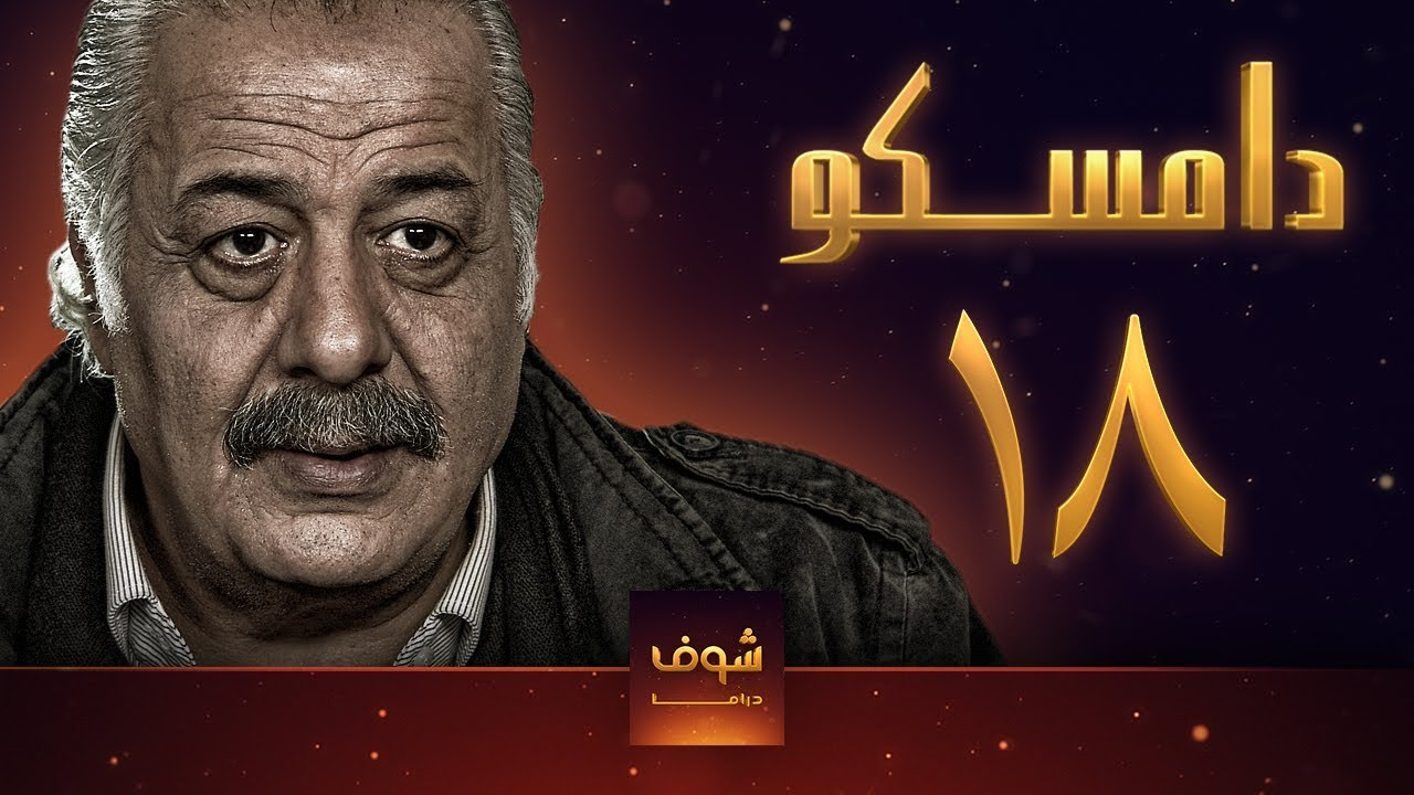 مسلسل دماسكو ـ الحلقة 18 الثامنة عشر كاملة HD | Damasco