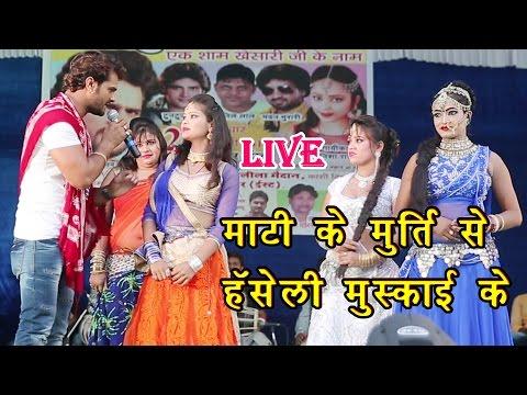 माटी के मूर्ति से हँसेली मुस्काई के Gajabe Roop Suhawan Lage Mori Mayi ke   Live Khesari Stage Show