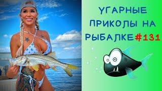 Зимняя Рыбалка / Приколы на рыбалке 2021  смех до слез / Трофейная рыбалка [2021] / Рыбалка