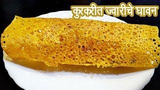 ज्वारीच्या पीठाचे घावन    Jwarrichya peethache ghavan   Jawar Dosa    MadhurasRecipe   Ep - 333
