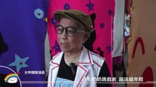 八旬奶奶跳戲劇 越活越年輕
