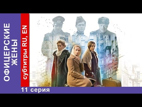 Офицерские Жены / Officers' Wives. Сериал. 11 Серия. StarMedia. Драма. 2015