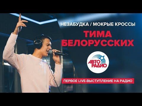 🅰️ Незабудка, Мокрые кроссы. Первое выступление Тимы Белорусских на радио