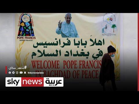 العراق..الفاتيكان: البابا يحمل رسالة محبة وسلام لبلاد الرافدين