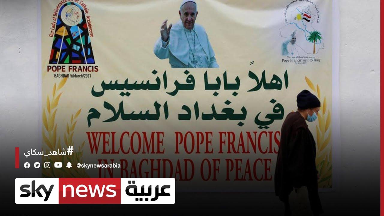 العراق..الفاتيكان: البابا يحمل رسالة محبة وسلام لبلاد الرافدين  - 11:59-2021 / 3 / 5