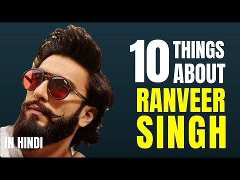 Lesser Known Facts About Ranveer Singh In Hindi || रणवीर सिंह के बारे में कुछ अनसुने रोचक तथ्य