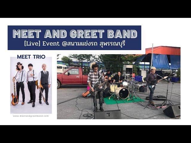 [Live] Trio Band@สนามแข่งรถ สุพรรณบุรี | Meet And Greet วงดนตรีงานเลี้ยง งานแต่ง