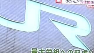 JR北海道労組の実態  (歪んだ労使関係)