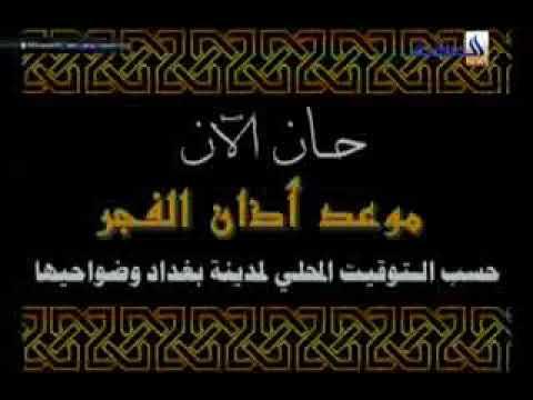 صلاة الفجر حسب توقيت المحلي لمدينة بغداد وضواحيها Youtube