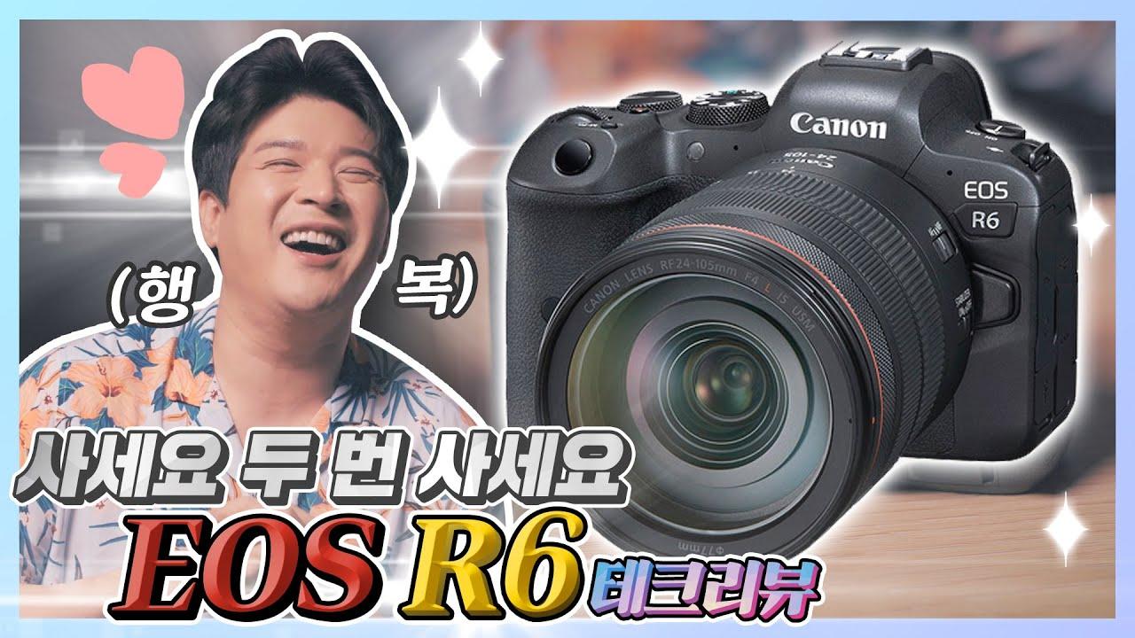 EOS R6는 누굴 위한 카메라일까? (EOS R5 비교)ㅣ[신동댕동] (4K)