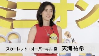 天海祐希 アニメーション映画「ミニオンズ」吹替えキャスト発表会見(無料配信版)