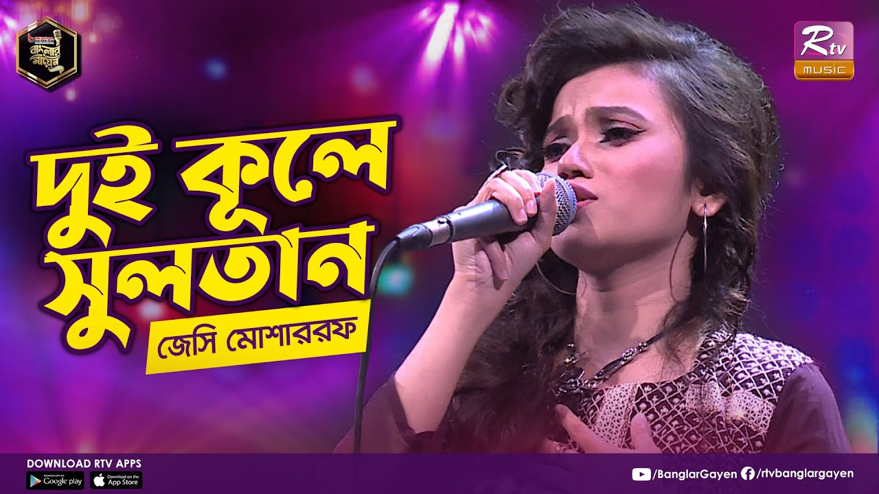 Dui Kule Sultan   দুই কূলে সুলতান   Bangla Folk Song   Jessy Mosharraf   Banglar Gayen