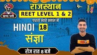 Rajasthan Reet Level 1 & 2 | Hindi | By Vivek Sir | Class 18 | NOUN