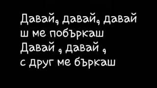 FIKI ft. GALENA - S DRUG ME BARKASH - tekst