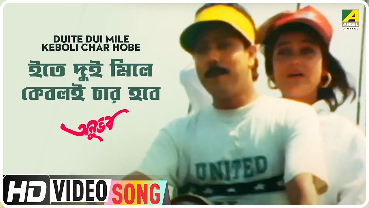 Duite Dui Mile Keboli Char Hobe | Anubhav | Bengali Movie Song | Sudesh Bhosle, Jolly Mukerjee