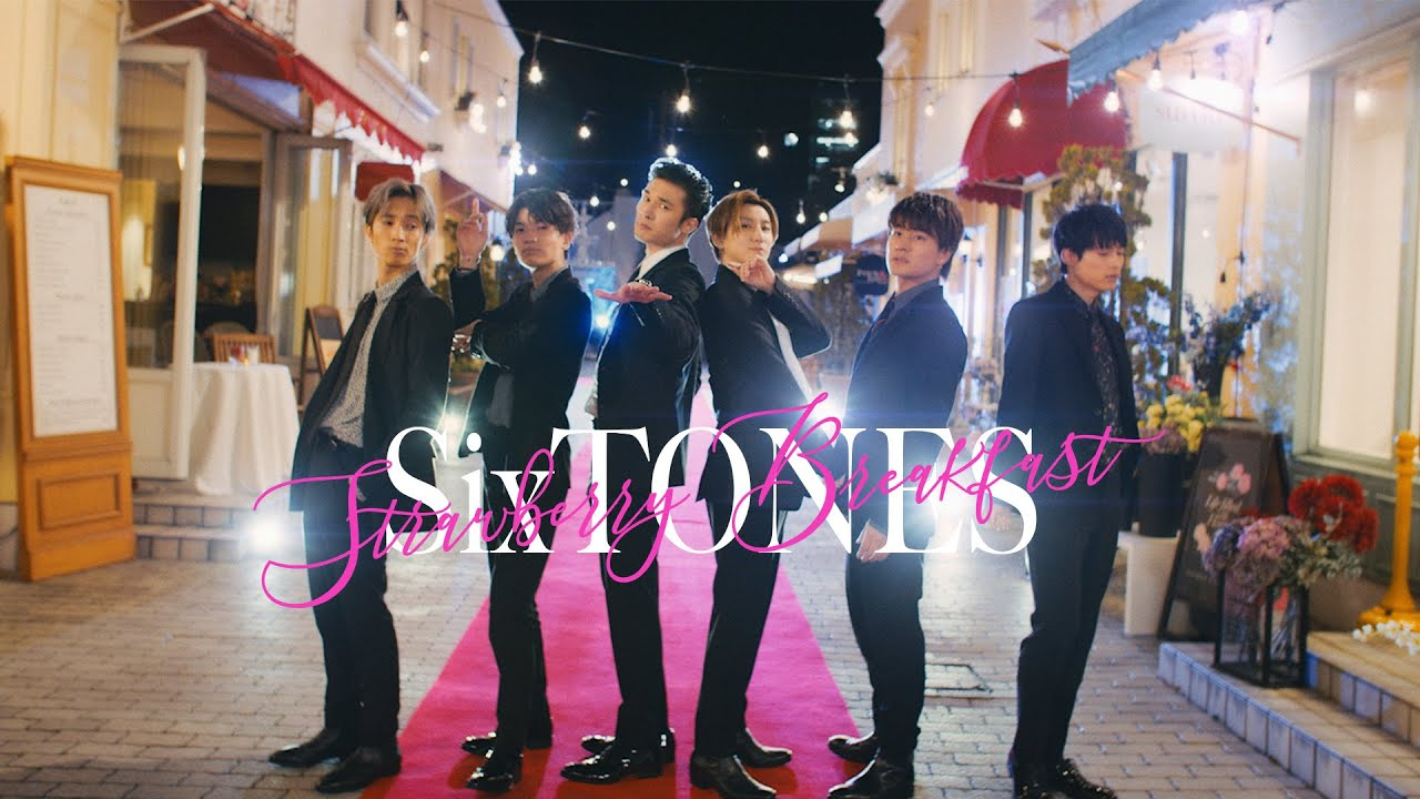 SixTONES - Strawberry Breakfast - (Music Video)